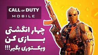دیجی لرن: آموزش 4 انگشتی بازی کردن کالاف دیوتی موبایل (Call Of Duty Mobile)