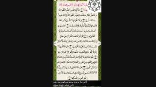 سوره مبارکه حشر آیات ۱۸_۲۴.  قاری :کربلایی علیرضا سبحانی