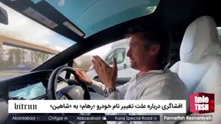 افشاگری درباره علت تغییر نام خودرو «رهام» به «شاهین»