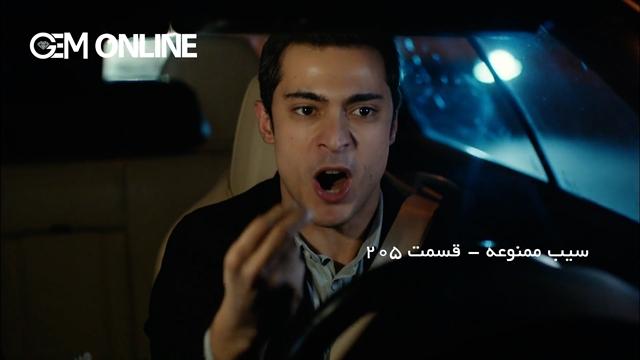 قسمت 205 سیب ممنوعه دوبله فارسی سریال نماشا
