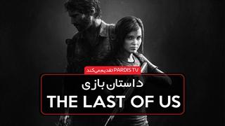 داستان بازی The Last of Us