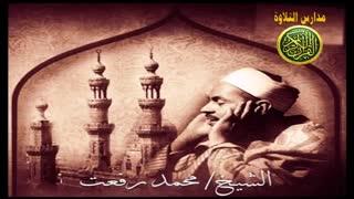 قران المغرب 27 رمضان 1441 الشیخ محمد رفعت تلاوة من سورة مریم نوادر الزمن الجمیل اجواء شهر رمضان زمان