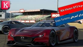 رونمایی مزدا از نسخه دیجیتالی خودروی RX-Vision GT3 برای گیمرهای Gran Turismo