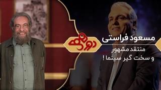 برنامه دورهمی با حضور مسعود فراستی منتقد سینما - 2 خرداد 1399