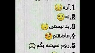 منم دوس داری؟