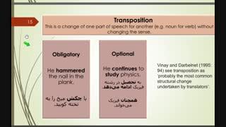 اصول و مبانی نظری ترجمه - فصل چهارم - قسمت دوم