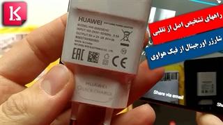 نحوه تشخیص شارژر موبایل هواوی اصل و اورجینال از تقلبی و فیک