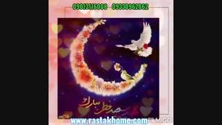 زیبا ترین کلیپ تبریک عید فطر