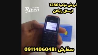 نوکیا1280 ساده ارزان ارسال رایگان سفارش واتساپ09114060481