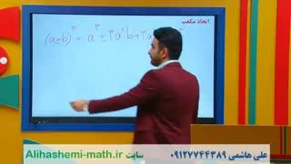 آموزش ریاضی پایه دهم انسانی با علی هاشمی