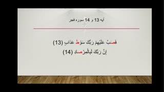 بررسی نکات تجویدی آیه ۱۳ و ۱۴ سوره مبارکه فجر