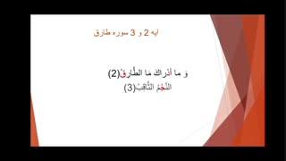 بررسی نکات تجویدی آیه ۲ و ۳ سوره مبارکه طارق
