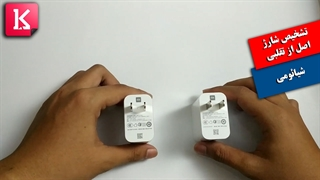 نحوه تشخیص شارژر موبایل اصل از تقلبی شیائومی