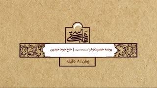 قسمت سی ام - روضه مجازی ماه مبارک رمضان