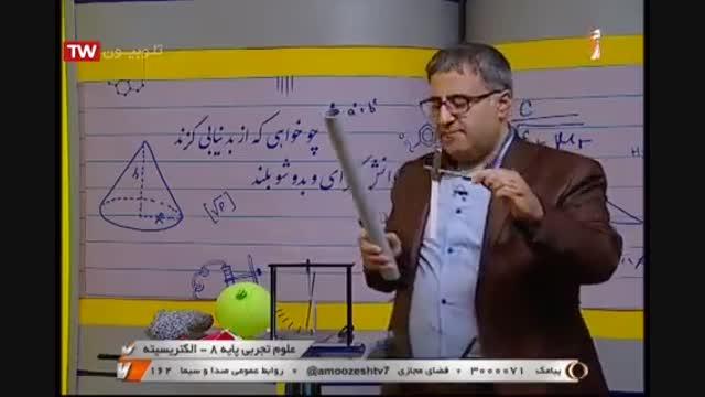 علوم تجربی - پایه هشتم - الکتریسیته - آموزشگاه ایران من