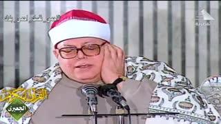 الشیخ سید عبدالشافی هلال | الأحزاب قرآن الجمعه بمسجد الفتح برمسیس | القاهرة 1999