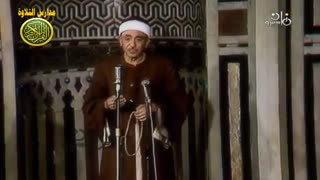 الشیخ نصر الدین طوبار ویدیو ابتهال نادر منا الرجاء من مسجد السلطان ابو العلاء