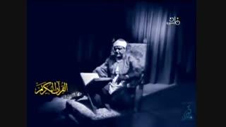 اقدم فیدیو تم نشره شیخ عبدالباسط عبدالصمد نادر جدا   سورة المائدة عام 1963