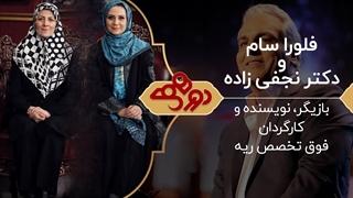 برنامه دورهمی مهران با حضور فلورا سام و دکتر کتایون نجفى زاده - 6 خرداد 99