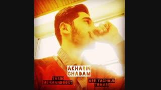 آهنگ جدید یاسین مهماندوست به نام آخرین قدم | New Music By Yasin Mehmandoost – Akharin Ghadam
