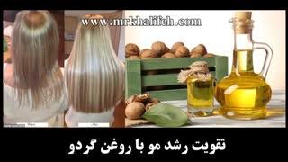 جلوگیری از ریزش مو با گردو