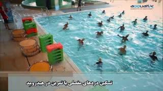 تمرین در آب در هیدرومد و کمک رسانی به تخصص های پزشکی