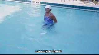 آموزش ورزش های ساده در هیدروجیم در استخر
