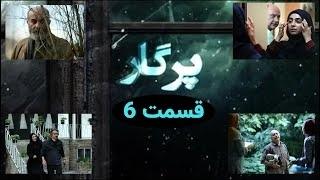 سریال پرگار قسمت 6 - ششم