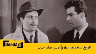 اولین فیلم جنایی