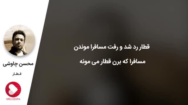 دانلود آهنگ (قطار)از محسن چاوشی