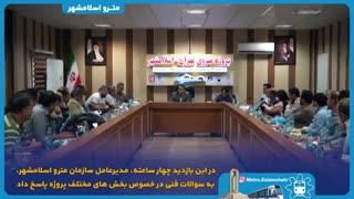 بازدید مهندسین اسلامشهر از پروژه مترو اسلامشهر