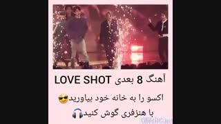 آهنگ ۸ بعدی Love shot از اکسو