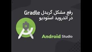 راهنمای آموزشی سینک نشدن گریدل (Gradle) در اندروید استودیو