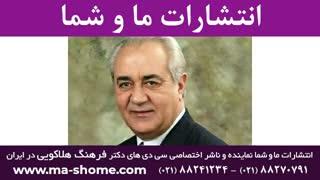 دکتر فرهنگ هلاکویی: دوشنبه ۵ خرداد ۱۳۹۹