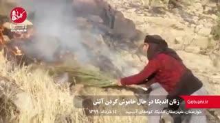 زنان اندیکا در حال خاموش کردن آتش