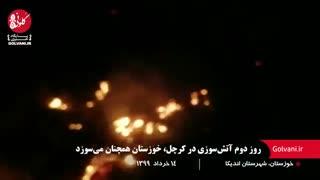 روز دوم آتشسوزی در کرچل، خوزستان همچنان میسوزد