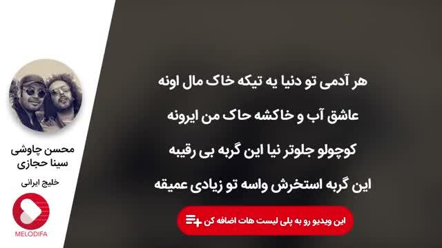 دانلود آهنگ خلیج ایرانی از محسن چاوشی