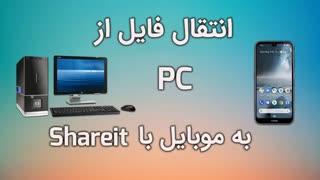 انتقال فایل از کامپوتر به موبایل با برنامه شیریت Shareit