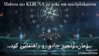 آهنگ زنجیر جادو ( Mahou no KIZUNA ) از گروه گروث ( Growth ) با متن روماجی و زیرنویس فارسی