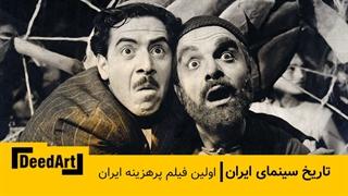 اولین فیلم پر هزینه ایران