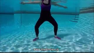 اصلاح پوسچر با تمرین در آب