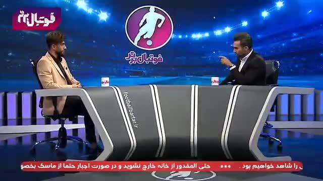 قلی زاده: در ایران پیشنهاد 800 هزار دلاری داشتم / فوتبال برتر