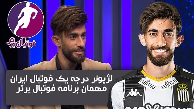 گفتگوی جذاب میثاقی با علی قلی زاده ، بازیکن خوبِ تیم شارلروآ در برنامه فوتبال برتر