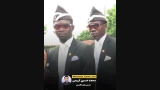 دفن کردن محمد کریمی توسط همسرش!!