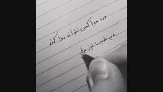 درد مرا کسی نتواند دوا کند / باید طبیب نیز برایم دعا کند ... معین تبریزی