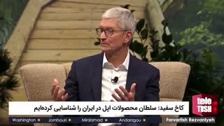 کاخ سفید: سلطان محصولات اپل در ایران را شناسایی کردهایم