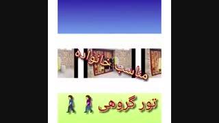 رزرو بومگردی جذاب در ایذه خوزستان
