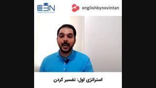 تقویت زبان انگلیسی با فیلم