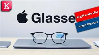 همه چیز درباره عینک واقعیت افزوده Apple Glasses