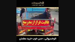 پشت نویسی نیسان و خاور